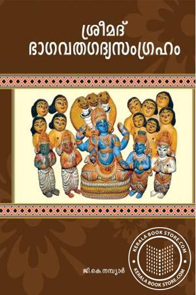 Cover Image of Book Sreemad Bhagavatha Gadya Samgraham