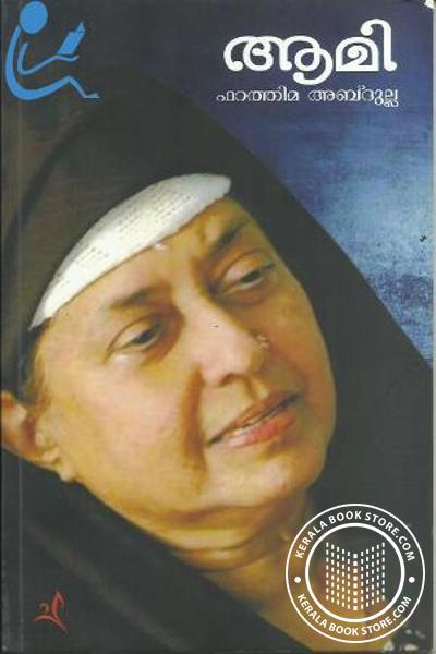 Cover Image of Book ആമി