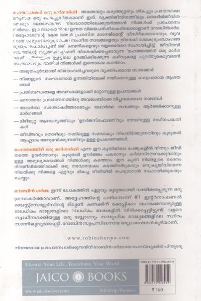 back image of Mahathwatinu Oru Margadarshi