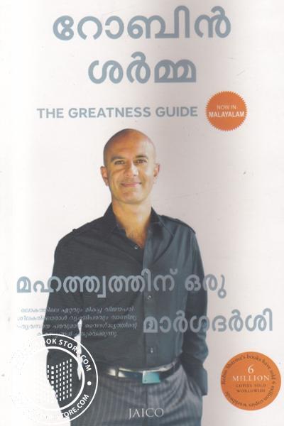 Cover Image of Book Mahathwatinu Oru Margadarshi