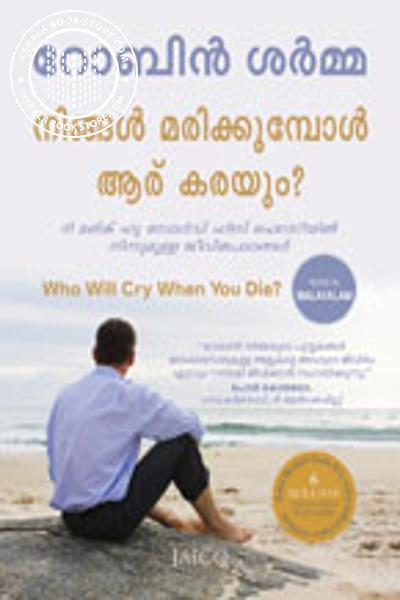 Cover Image of Book Nigal Marikkumbol Aru Karayum