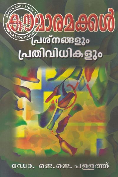 Cover Image of Book കൗമാരമക്കള് പ്രശ്നങ്ങളും പ്രതിവിധികളും