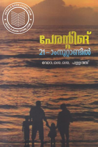 Cover Image of Book Peranting Erupathonnam Noottandil