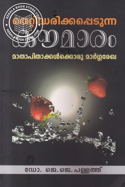 Cover Image of Book തെറ്റിദ്ധരിക്കപ്പെടുന്ന കൗമാരം മാതാപിതാക്കള്ക്കൊരു മാര്ഗ്ഗരേഖ