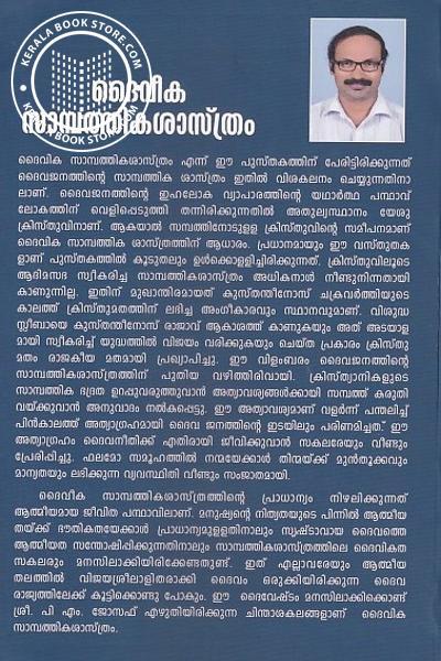 back image of ദൈവീക സാമ്പത്തികശാസ്ത്രം