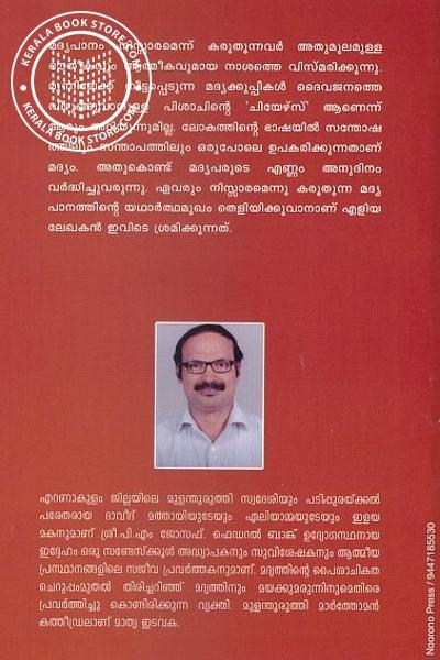 back image of നിങ്ങൾ കുടിച്ചേ മതിയാകൂ ….. എന്നിട്ട് വേണം