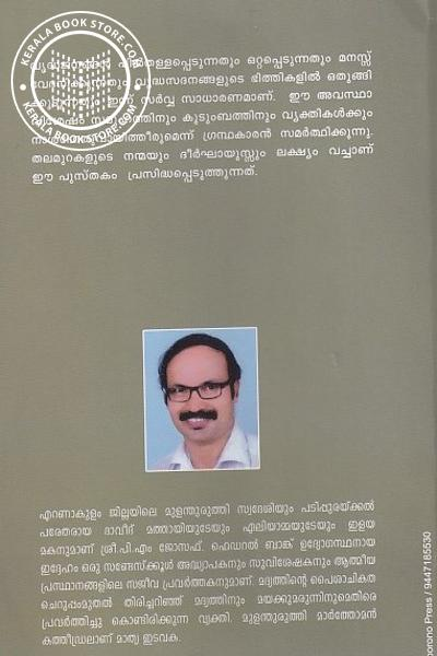 back image of നിനക്ക് ദീർഘായുസുണ്ടാകുവാൻ