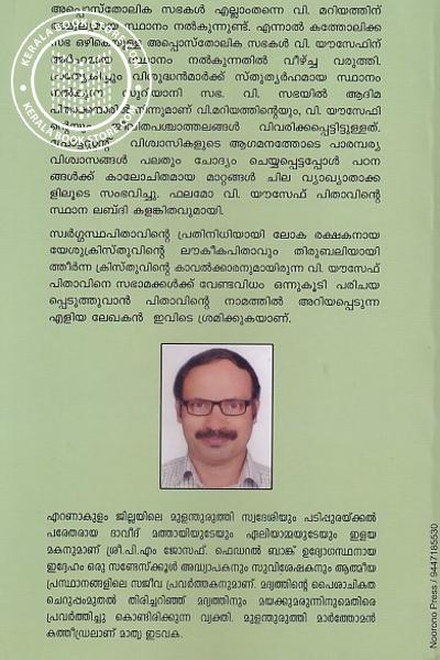 back image of വി. യൗസേഫ്- സ്വർഗ്ഗസ്ഥ പിതാവിൻ്റെ ഇഹലോക പ്രതിനിധി