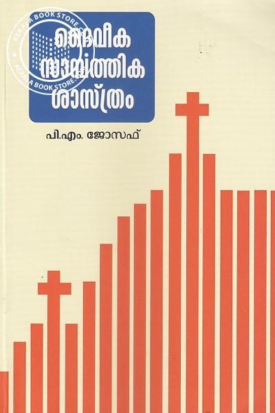 Cover Image of Book ദൈവീക സാമ്പത്തികശാസ്ത്രം