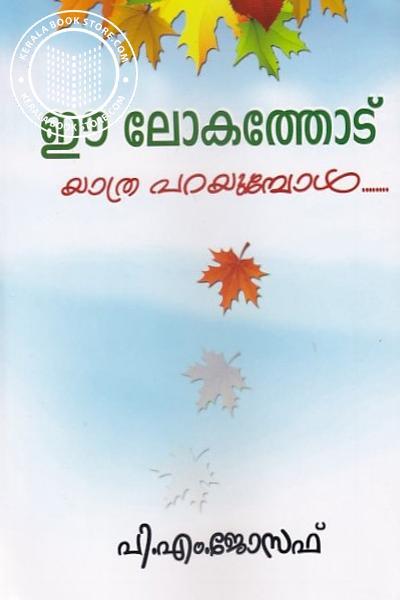 Cover Image of Book ഈ ലോകത്തോട് യാത്ര പറയുമ്പോൾ