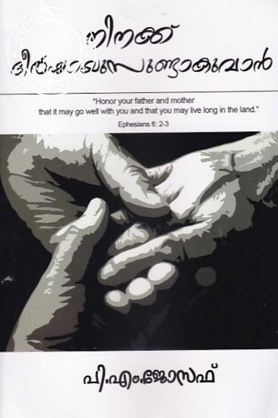 Cover Image of Book നിനക്ക് ദീർഘായുസുണ്ടാകുവാൻ