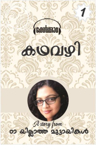 Cover Image of Book 01. കഥവഴി