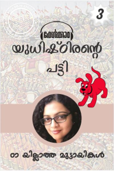 Cover Image of Book 03 Yudhishtarante Patti