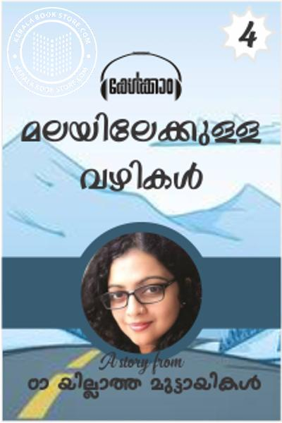 Cover Image of Book 04 Malayilekkulla Vazhikal