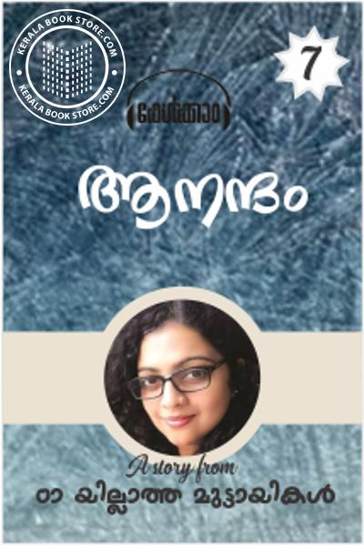 Cover Image of Book 07. ആനന്ദം