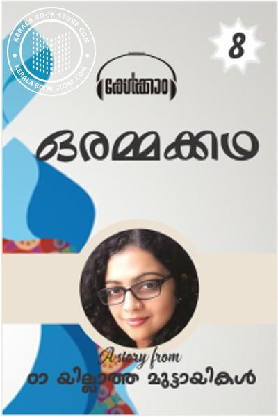 Cover Image of Book 08 Orammakatha