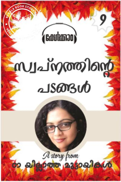 Cover Image of Book 09. Swapnathinte Padangal