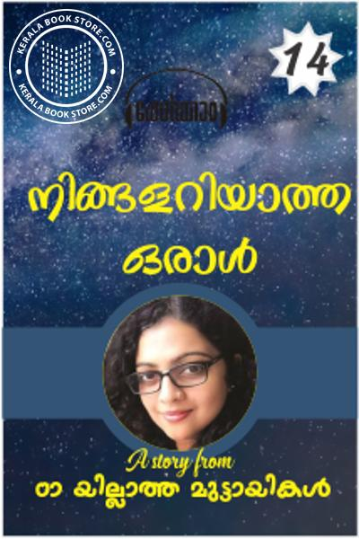 Cover Image of Book 14 Nigalariyatha Oral