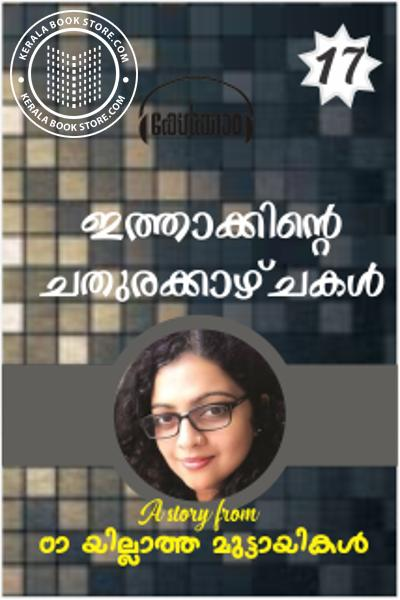 Cover Image of Book 17. Ithakkinte Chathurakazhchakal