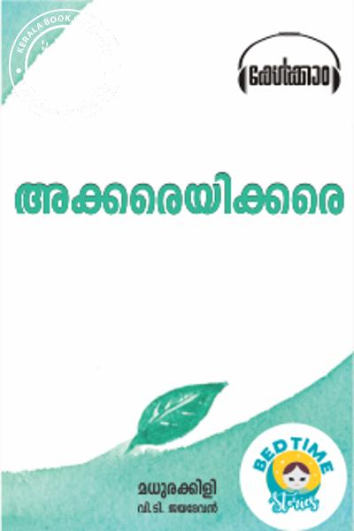 Cover Image of Book Akkareikkare
