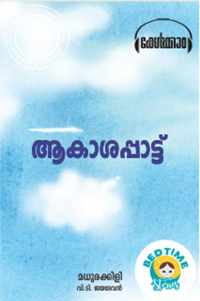 Cover Image of Book Akashapattu