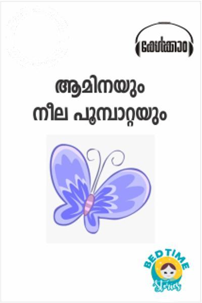 Cover Image of Book ആമിനയും നീല പൂമ്പാറ്റയും