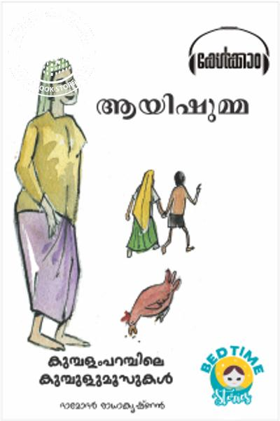 Cover Image of Book Ayishumma