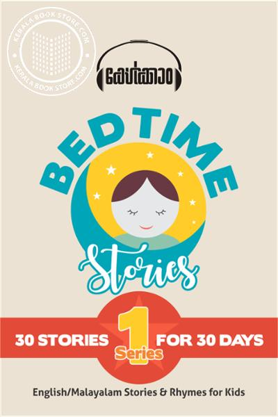 Cover Image of Book Bed Time Series 1