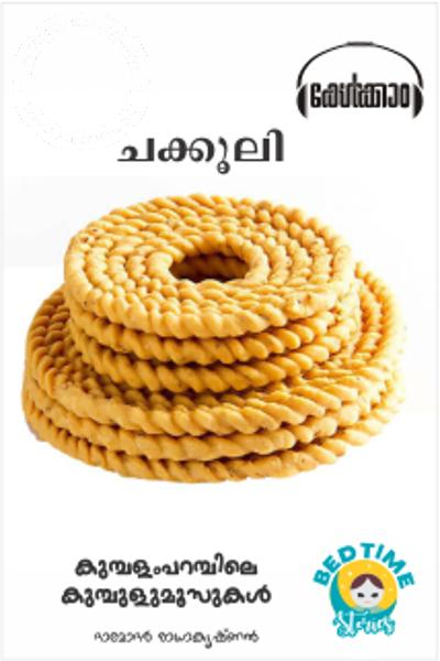 Cover Image of Book Chakkooli
