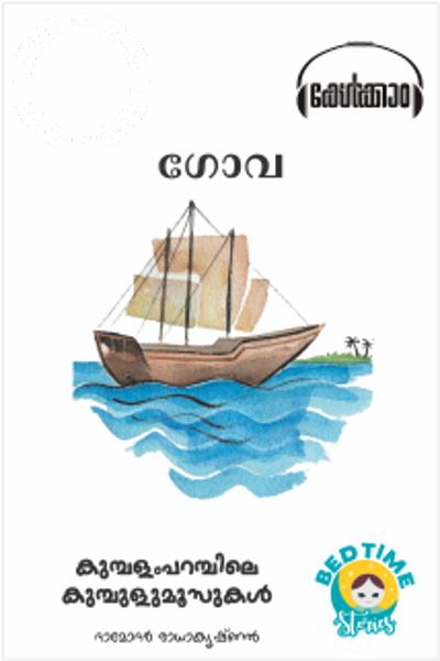 Cover Image of Book ഗോവ