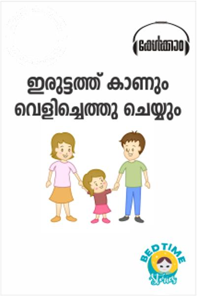 Cover Image of Book Iruttathu Kanum Velichath Cheyyum