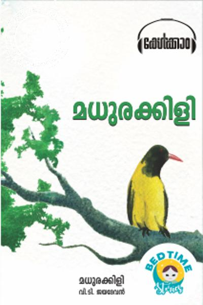 Cover Image of Book Madurakkili