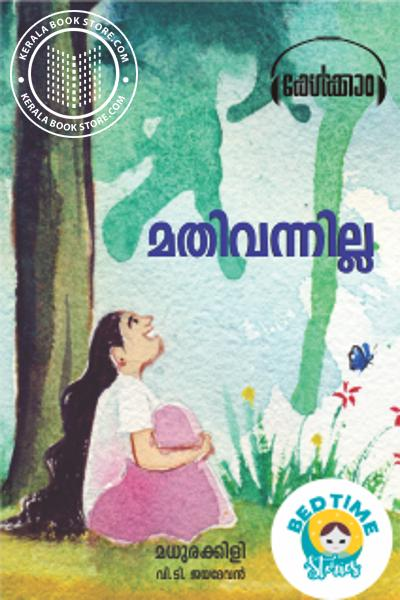 Cover Image of Book Mathivannilla