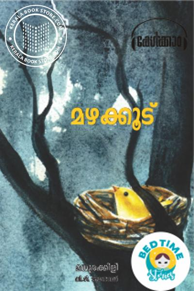 Cover Image of Book Mazhakkoodu