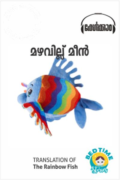 Cover Image of Book Mazhavil Meen