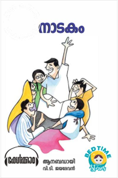 Cover Image of Book നാടകം