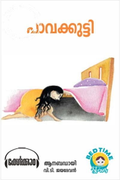Cover Image of Book Paavakkutty