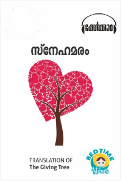 Cover Image of Book Sneha Maram