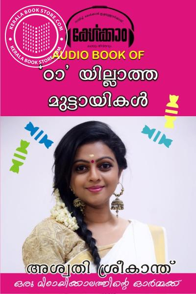 Cover Image of Book Tta Yillatha Muttayikal - Audio Book