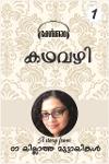 01. Kathavazhi