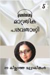 05. Mandrika Paravadhani