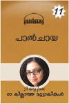 11. Palchaya