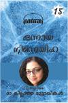 15. Onnaya Ninneyeha
