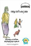 Ayishumma