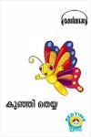 Kunjhi Theyya
