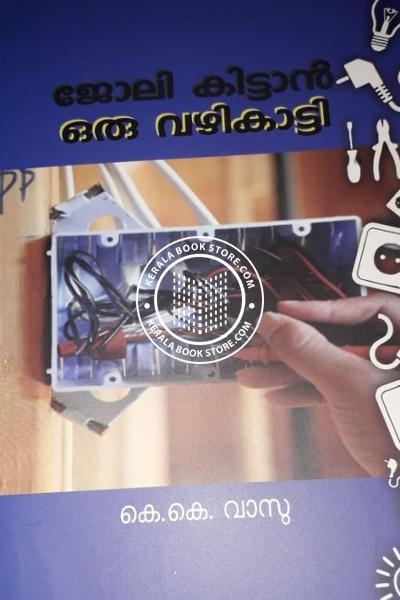 Cover Image of Book ജോലികിട്ടാന് ഒരു വഴികാട്ടി