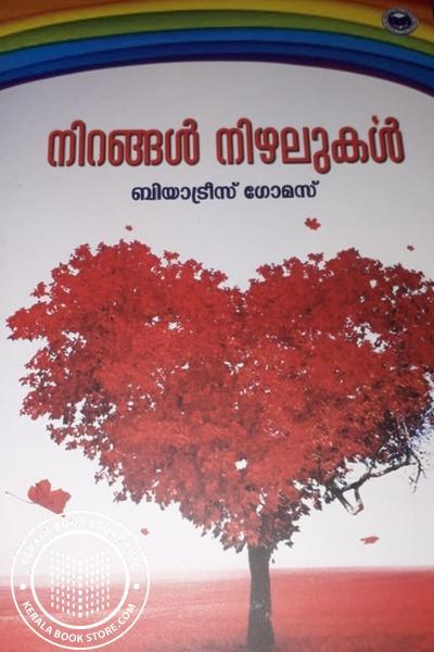 Cover Image of Book നിറങ്ങള് നിഴലുകള്