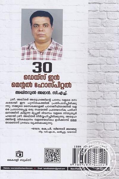 back image of 30 ഡെയ്സ് ഇന് മെന്റല് ഹോസ്പിറ്റല്