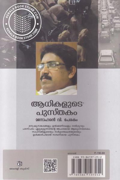 back image of Aadhikalude Pusthakam
