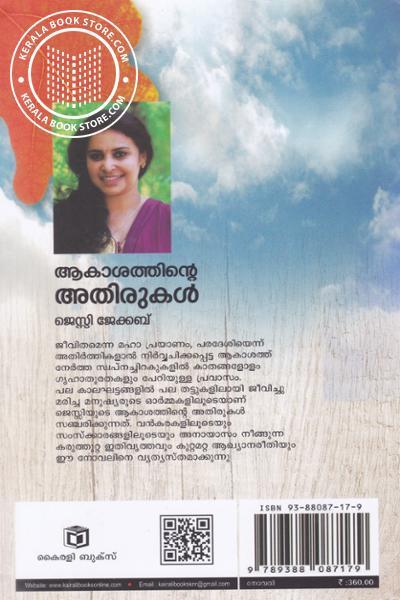 back image of Aakashathinte Athirukal
